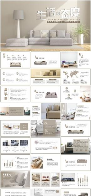 布艺沙发家居等品牌推广宣传模板