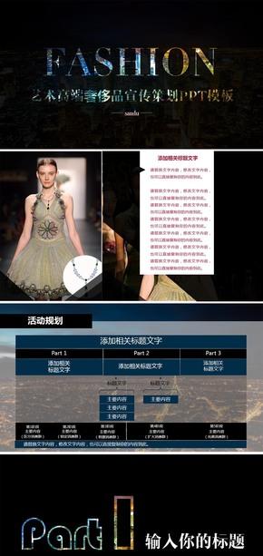 时尚艺术展珠宝行业类城市风格PPT模板