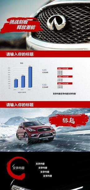 红色大气简洁汽车行业商务合作汇报PPT模板