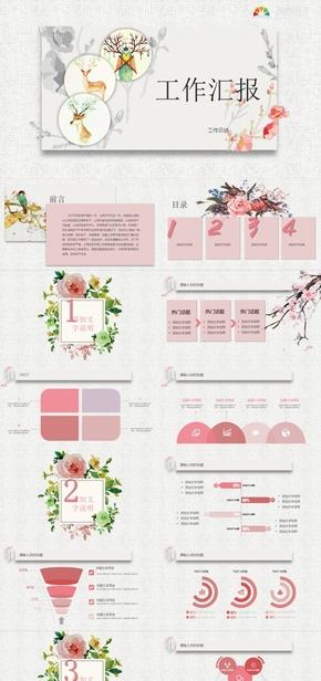 粉色手绘中国风时尚化妆品年度汇报总结彩色手绘风格ppt模板创意浪漫唯美文艺手绘风框架完整答辩总结汇报