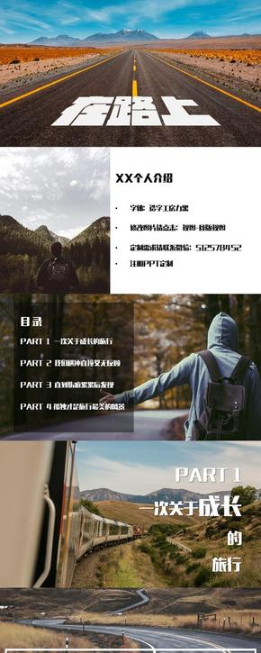 摄影简洁中国风黑白汇报总结年终中述职广告演示ppt会议提案模板秋季小清新 模板