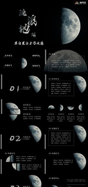 黑色星空月球广告摄影大气简约动态模板工作汇报个人总结通用模板