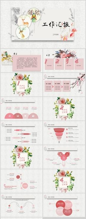 粉色手绘中国风女性时尚化妆品年度汇报总结PPT模板