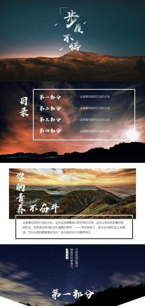 中国风黑白户外风景摄影简洁设计ppt模板