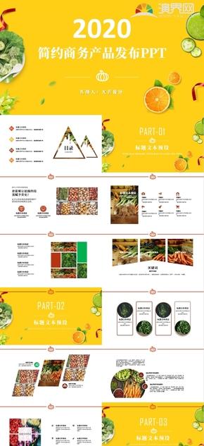 黃色果蔬主題簡約商務產品發布PPT模板