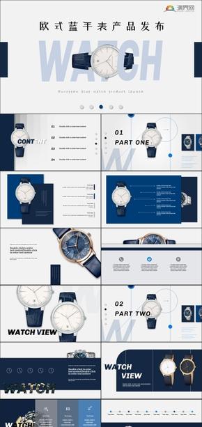 簡約歐美藍色手表產品發(fa)布PPT模板