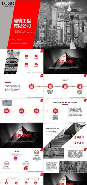 红色建筑工程企业宣传总结