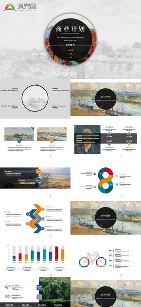 灰色欧式复古风商业计划书PPT模板