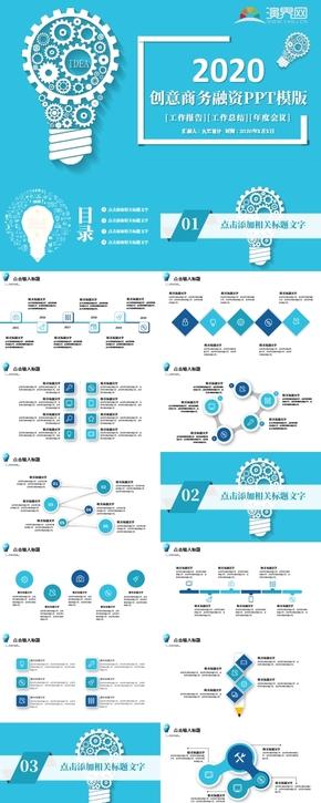 蓝色小清新创意融资金融计划PPT模板