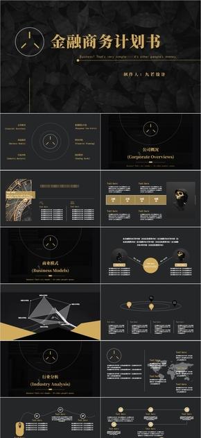 金色歐美風大氣商務金融計劃PPT模板