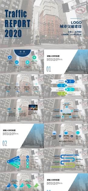 藍色歐美風簡約城市交通建設PPT模板