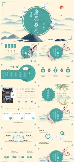 綠色中國風唯美產品發布PPT模板