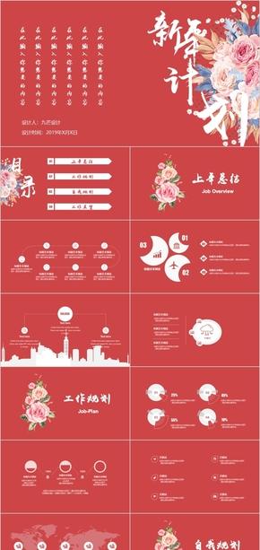 水墨红中国风工作报告新年工作计划工作总结