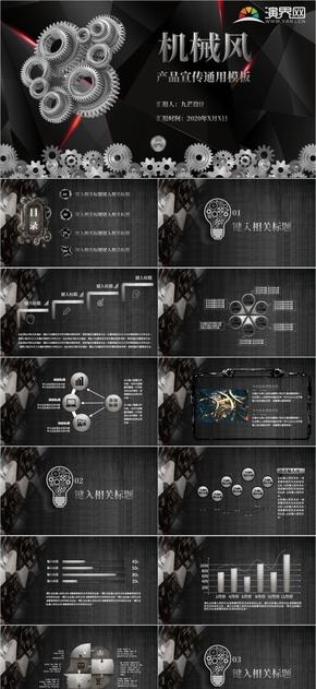 黑色机械风产品宣传通用PPT模板