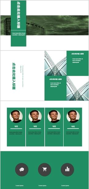 绿色大气典雅商务PPT模板