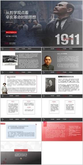 历史事件人物辛亥革命介绍简约风