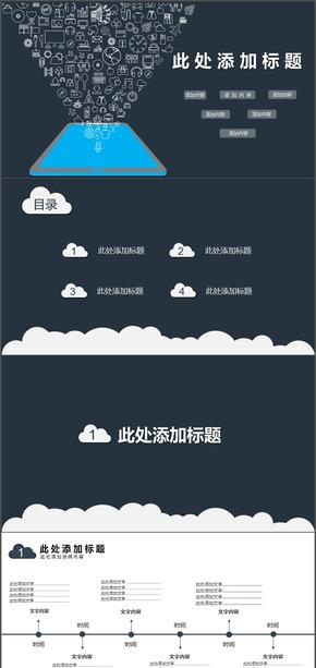 蓝色扁平互联网电子商务行业PPT模板
