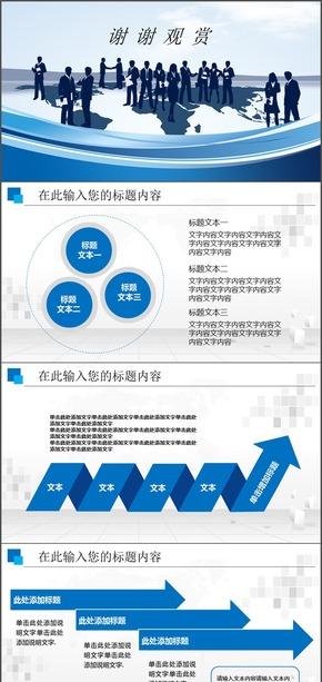 蓝色扁平人力资源管理通用PPT模板