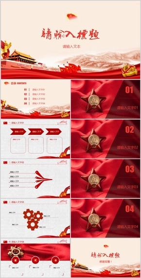 红色党政汇报PPT模板