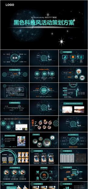 黑色科技风活动策划方案模板