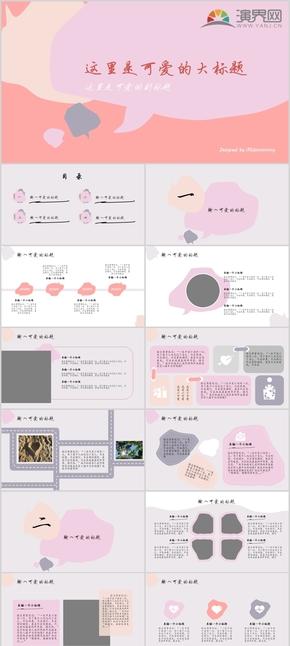 粉色可愛風旅行記憶紀念日節日祝福模板