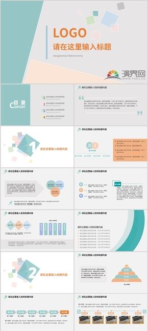 綠色 小清新信息商業報告模板