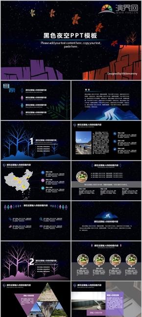 黑(hei)色 夜景工作匯報(bao) 方案(an)設計 計劃總結PPT模板