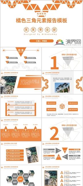 橘色三角元素教育醫療總結計劃報告模板