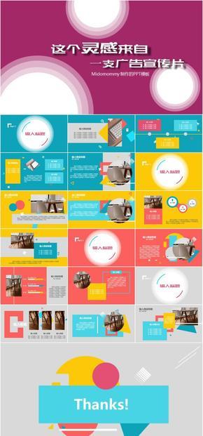 多彩活动方案项目总结产品介绍PPT模板