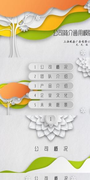 清新微立体卡纸风格公司简介工作汇报模版