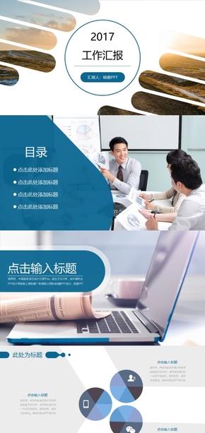 蓝色扁平企业年度报告PPT模板