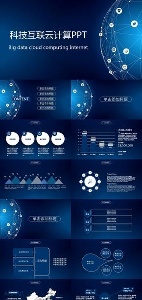 大气星空互联科技云计算商务PPT模板