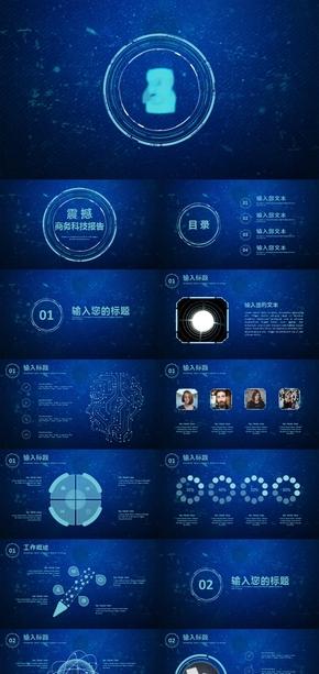 现代智能互联网大数据商务科技ppt模板