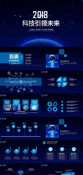 2018蓝色星空商务科技工作汇报PPT模板