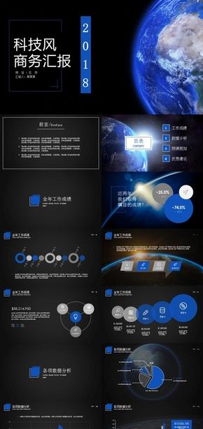 2018蓝色星空科技商务汇报动态ppt模板