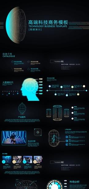 高端精美科技互联网生态大数据圈信息APP产品推广科技PPT模板