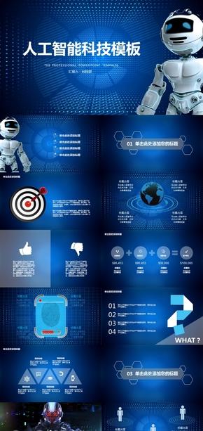 人工智能科技电脑科技趋势PPT模板