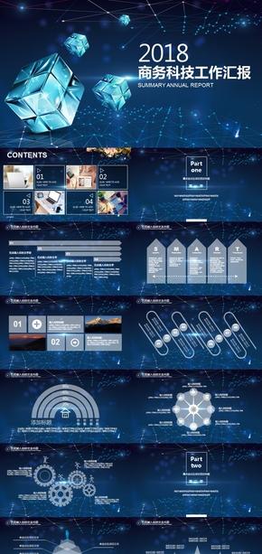 2018大气星空科技商业计划书工作汇报通用PPT模板