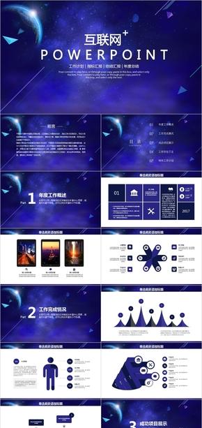 炫蓝互联网科技公司商务通用动态PPT模板