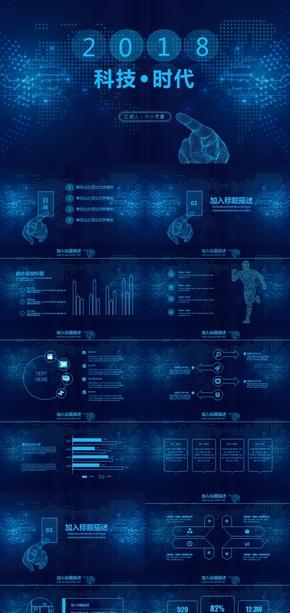 2018蓝色智能科技时代商务通用PPT模板