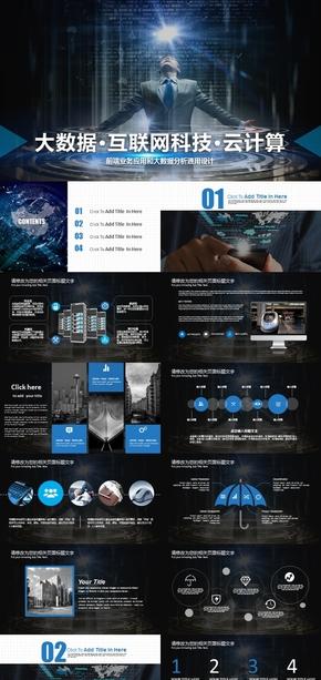 蓝色网络科技信息化互联网云计算PPT模板