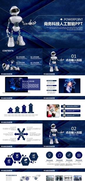 蓝色人工智能商务科技动态ppt模板