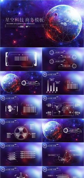 炫酷星空科技PPT模板