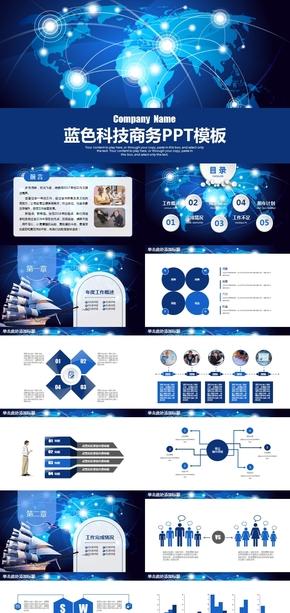 蓝色大气IT科技互联互通商务汇报PPT模板