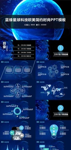蓝绿星球科技欧美简约时尚PPT模板