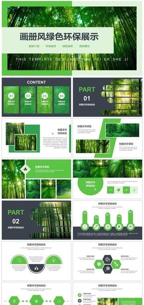 画册风格绿色环保汇报PPT模板