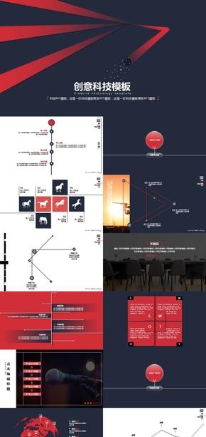 红蓝科技创意欧美简约PPT模板