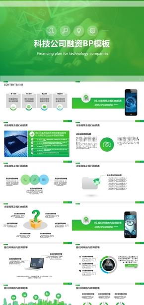 绿色科技公司融资BP计划书ppt模板