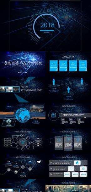 炫酷现代科技感商务演示动态ppt模板