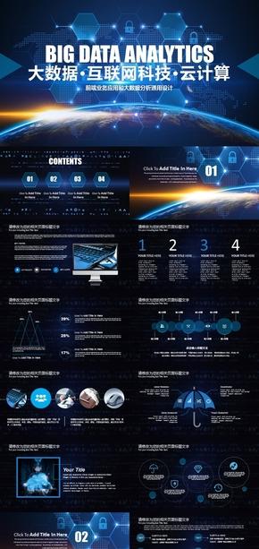 蓝色荧光互联网科技信息安全云时代互联网云计算网络科技智慧城市PPT模板